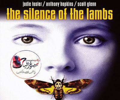 فيلم صمت الحملان - The Silence of the Lambs أفلام رعب أكشن فيلم مترجم أجنبي أفلام تركي أفلام هندي أفلام رومانسية