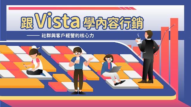 跟Vista學內容行銷,培養社群與客戶經營的核心力