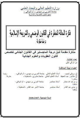 مذكرة ماجستير: فكرة الحالة الخطرة في القانون الوضعي والشريعة الإسلامية (دراسة مقارنة) PDF