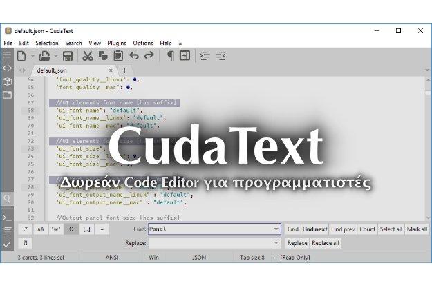 Δωρεάν Code Editor