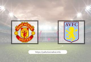 مشاهدة مباراة مانسشتر يونايتد و استون فيلا 9-7-2020 بث مباشر في الدوري الانجليزي