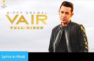 वैर Vair Lyrics in Hindi | Gippy Grewal