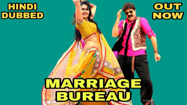 Marriage Bureau (Malligadu Marriage Bureau)