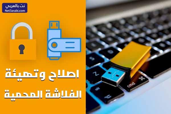 تحميل برنامج اصلاح الفلاش ميموري المحمي ضد الكتابة Write Protected