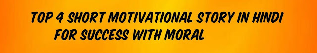 Top 4 short motivational story in Hindi for success with moral