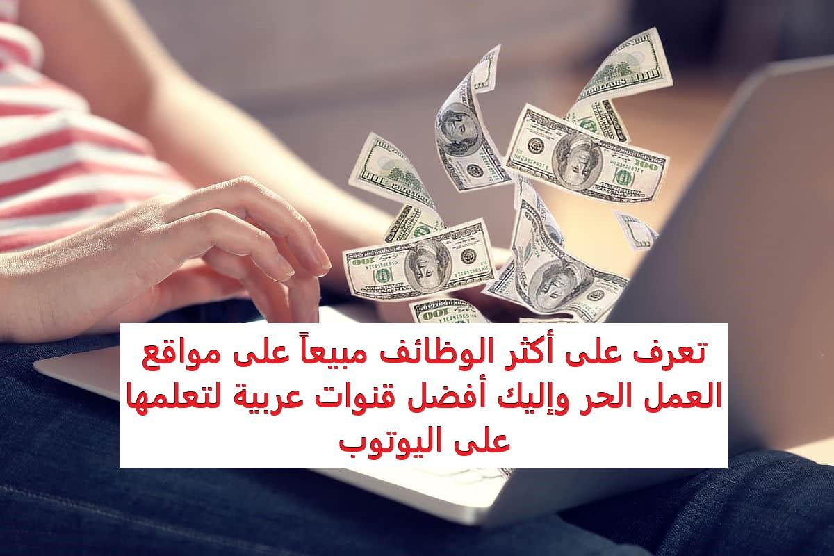 أكثر الوظائف مبيعاً على مواقع العمل الحر وإليك أفضل قنوات عربية لتعلمها على اليوتوب
