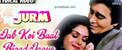Jab Koi Baat Bigad Jaye Lyrics | Kumar Sanu |