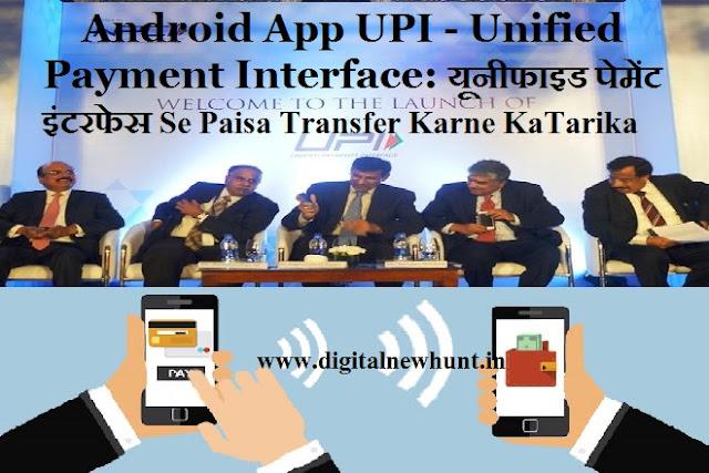 Android App UPI - Unified Payment Interface ( यूनीफाइड पेमेंट इंटरफेस )_