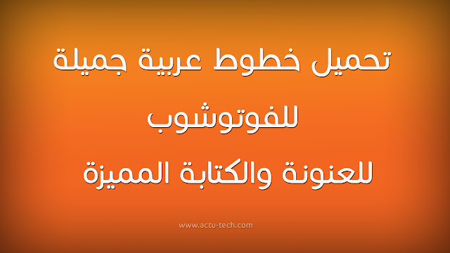 fonts arabic free download