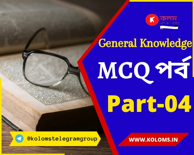 General Knowledge  MCQ পর্ব  Part-04