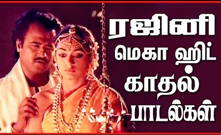of old tamil songs