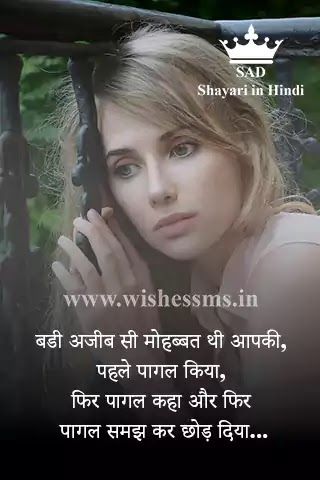 sad love shayari in hindi images, sad love shayari with images, sad love shayari pic, sad love shayari photo, shayari in hindi love sad images, dard image love, bewafa love image, sad love shayari download, very sad shayari in hindi for love with image, love sad shayari download, love sad shayari dp, shayari in hindi love sad images download, love bewafa photo, sad love shayari image download, bewafa love photo, emotional love shayari image, love dard image, love sad image in hindi