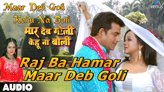 Mar Deb Goli Kehu Na Boli - Bhojpuri Movie Star Casts, Wallpapers, Trailer, Songs & Videos