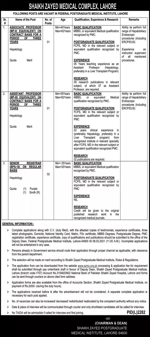 Shaikh Zayed Medical Complex, Lahore Jobs 2021