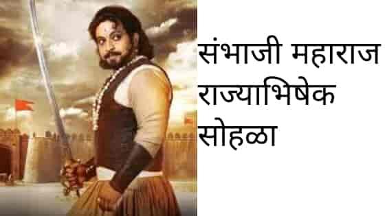 Sambhaji Maharaj Rajyabhishek Quotes in Marathi