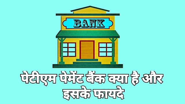 पेटीएम पेमेंट बैंक क्या है और इसके फायदे