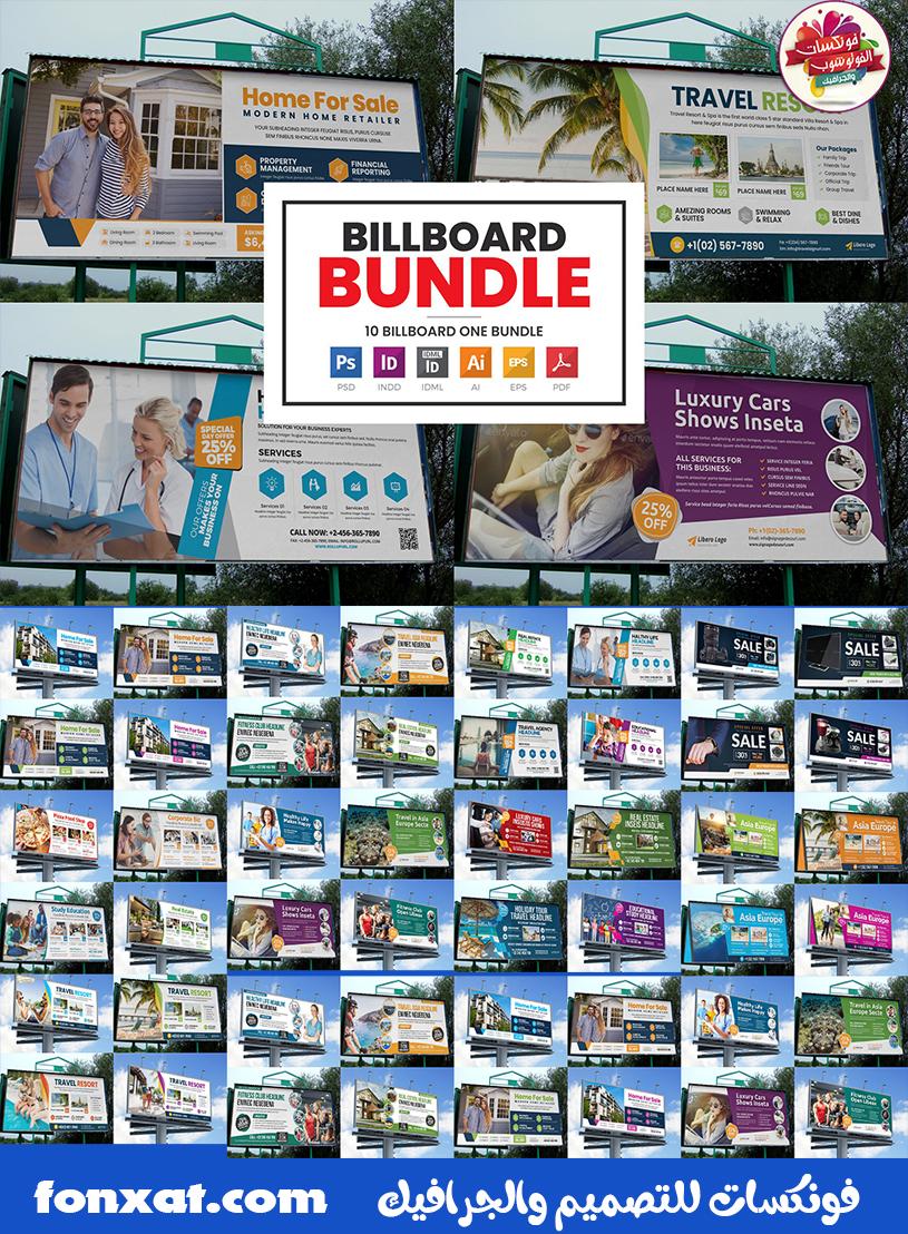 بنرات لافتات بنر عملاقة لوحات اعلانات طرق كبيرة
