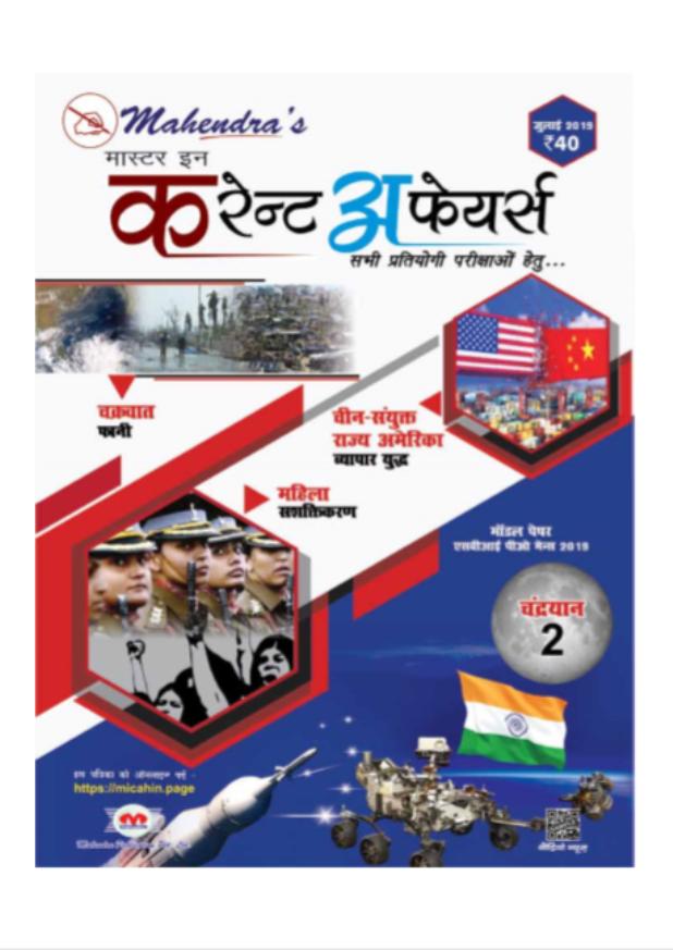 मास्टर इन कर्रेंट अफेयर्स (जुलाई 2019 ) : सभी प्रतियोगी परीक्षा हेतु हिंदी पीडीऍफ़ पुस्तक |  Master in Current Affairs (July 2019) : For All Competitive Exam Hindi PDF Book