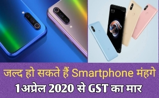 smartphone price after gst,smartphone price increase,
