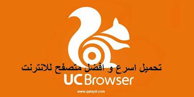 تحميل اسرع و افضل متصفح للانترنت للايفون و الاندرويد uc browser