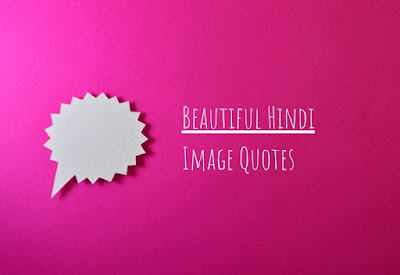 hindi image quotes