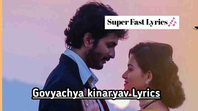 गोव्याच्या किना-याव – Govyachya kinaryav Lyrics in English & Marathi
