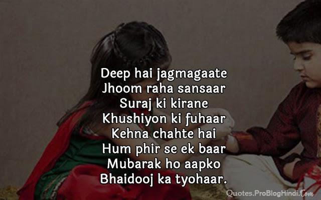 bhai dooj ki quotes