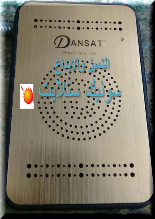 احدث ملف قنوات DANSAT 994 AV miniHD محدث دائما بكل حديد