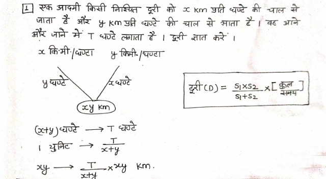 time and distance problem,  speed distance time formula,  distance speed time formula,  speed time and distance problems,  excluding stoppages the speed of a bus is 54 kmph,  time and distance math,  speed distance time questions,  time distance speed problems,  a farmer travelled a distance of 61 km in 9 hours,  speed and distance formula,  aptitude questions and answers pdf,  time and distance aptitude questions,  time distance speed questions,  a man covered a certain distance at some speed,  distance formula speed time,  speed and time problems,  time formula,  if a person walks at 14 km/hr instead of 10km/hr,  a farmer travelled a distance of 61,  a train can travel 50 percent faster than a car,  distance and time,  time distance,  a man completes a journey in 10 hours,  distance questions,  distance and time problems,  time distance speed formula,  time and speed,  time speed distance formula,  basic maths formulas for aptitude test,  in covering a distance of 30 km,  time and distance sums,  time and speed questions,  speed time and distance problems with solutions,  time and distance solved problems,  speed time distance problems,  time and distance questions and answers,  in a flight of 600 km an aircraft was slowed, down due to bad weather,  formula of speed,  time speed distance,  formula for time and distance,  time speed and distance,  the ratio between the speeds of two trains is 7 8,  speed time distance questions,  an aeroplane covers a certain distance at a speed of 240,  speed and distance aptitude questions,  indiabix train problems,  general aptitude formulas,  in a flight of 600 km an aircraft was slowed down,  problem on time and distance,  formula of speed distance and time,  problems on speed distance and time,  time speed and distance problems,  time speed and distance questions and answers,  aptitude questions with answers,  time speed,  distance speed x time,  excluding stoppages,  formula of time and distance,  distance and time formula,  distance speed time,  speed time distance formula,  time & distance formula,  time distance and speed,  speed and time,  important formulas for aptitude,  formulas for aptitude test,  speed distance and time,  how to solve time and distance problems quickly speed time and distance,  distance = speed x time,  speed time and distance questions with answers pdf,  speed = distance/time,  a man covers a certain distance on scooter,  distance time speed formula,  basic aptitude formulas,  train problems indiabix,  aptitude question,  time aptitude test,  aptitude test sample questions and answers,  time and distance questions,  apptitude formulas,  speed time and distance problems,