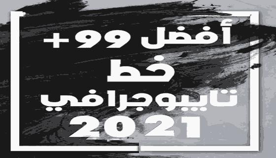 خطوط عربي, افضل خطوط الفوتوشوب العربية, المميزة لكتابة العناوين,التيبوجرافي, الخطوط العربية المميزة لكتابة العناوين المميزة وعمل تصميمات التيبوجرافي