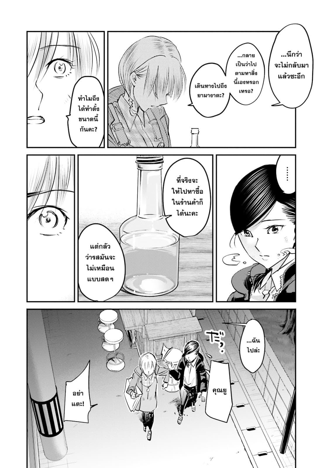 อ่านการ์ตูน Sleepy Barmaid ตอนที่ 8 หน้าที่ 19