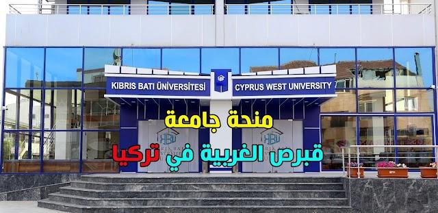 منحة جامعة قبرص الغربية  في تركيا لدراسة البكالوريوس 2020/2021 ( ممولة )