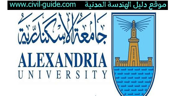 تحميل منهج وجميع محاضرات وملازم ومراجعات كلية الهندسة جامعة الاسكندرية pdf كاملة الخاصة بقسم مدني للفرق الدراسية ( الاولي-الثانية-الثالثة-الرابعة )