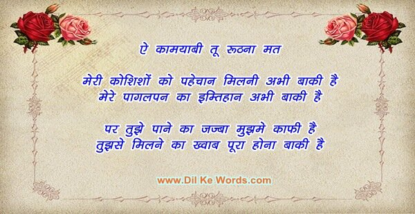 sad gazal poem on success