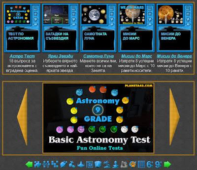 Тестове по Астрономия