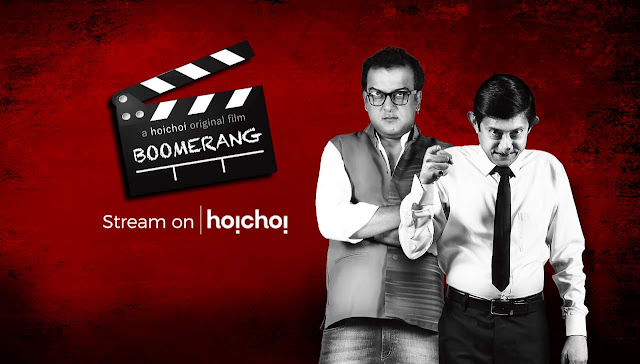 'Boomerang' Bengali film on HoiChoi Plot Wiki,Cast,YouTube