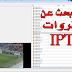 رابط مولد للحصول سرفورات IPTV لمشاهدة كل قنوات العالم وعلى أي جهاز 2020