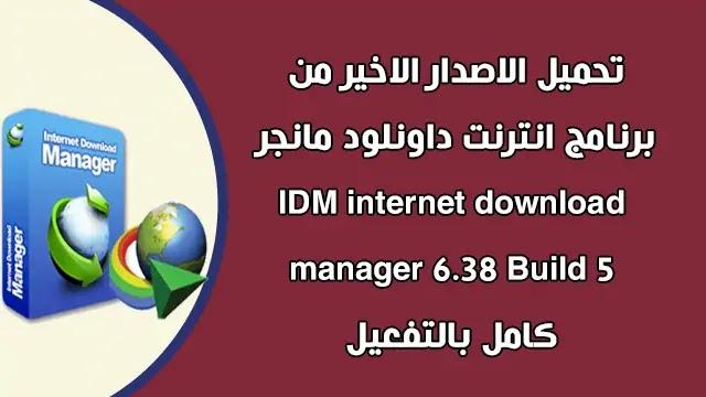 تحميل برنامج داونلود مانجر Internet Download Manager 6.38 Build 5 كامل بالتفعيل