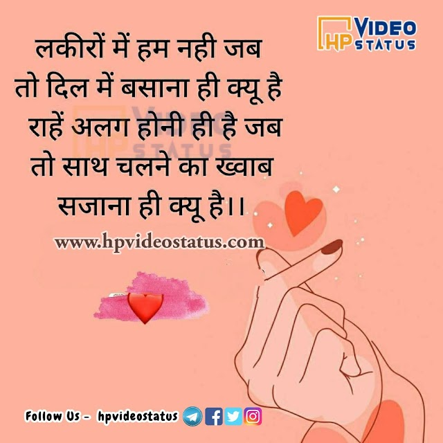 लकीरों में हम नहीं | Husband Wife Shayari | Husband Wife Status | Love Shayari On Husband Wife