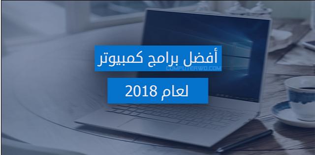 أفضل برامج الحاسوب لعام 2018