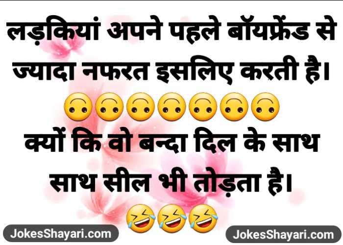 boyfriend girlfriend hindi jokes | बॉयफ्रेंड गर्लफ्रेंड जोक्स