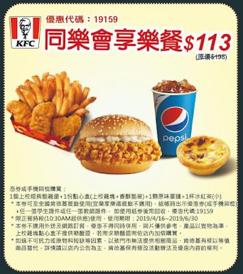 【肯德基】優惠代號/優惠券/coupon 5/2更新