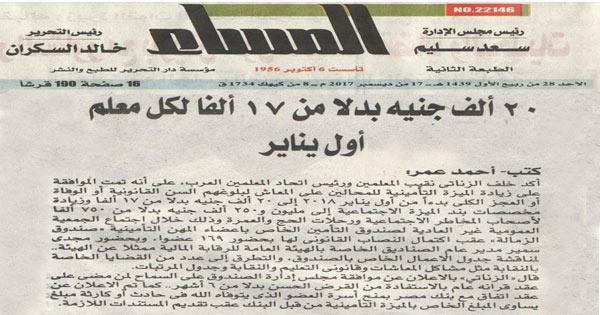 20 الف جنيه بدلا من 17 لكل معلم بدءا من أول يناير 2018