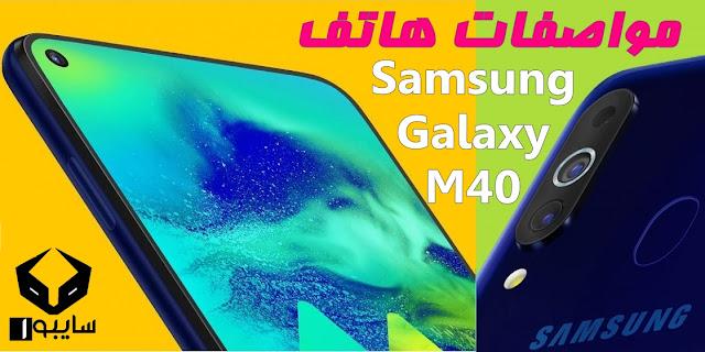 مواصفات هاتف Galaxy M40 وأداء الهاتف شرح كامل