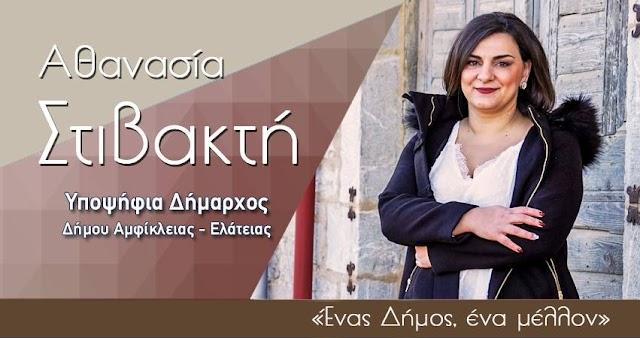Η Αθανασία Στιβακτή, Υποψήφια Δήμαρχος Δήμου Αμφίκλειας - Ελάτειας