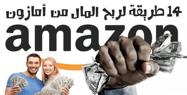 شرح 14 طريقة و خيار للربح من موقع أمازون Amazon