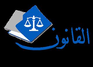 القانون