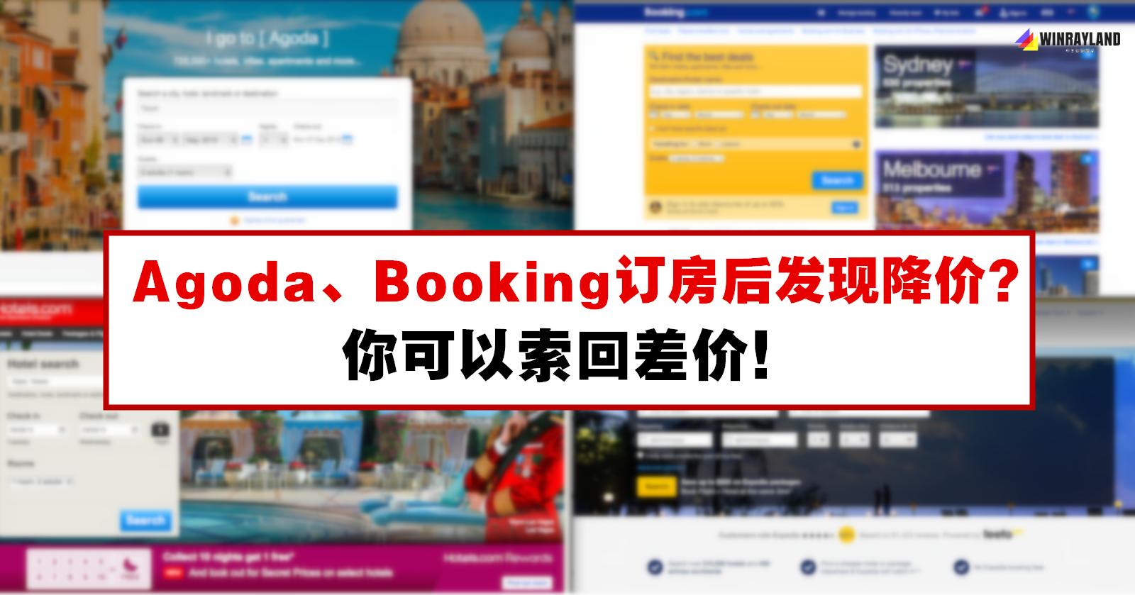 Agoda和Booking索回酒店差价的方法