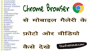 Chrome browser se gallery ke photo or videos kaise dekhe