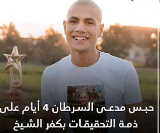 حبس محمد قمصان مدعي السرطان ٤ ايام على ذمة التحقيق